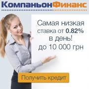Кредит до зарплаты, самый низкий процент. Вся Украина