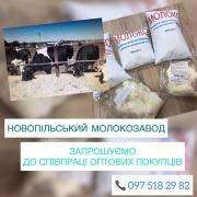 Milk in bulk from the manufacturer. Novopolesski Dairy