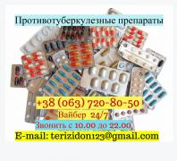 Sell Capreomycin, Avelox, Coxerin, Buy, PAS, Cycloserine