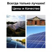 "SOLAR POWER PLANT ""TURNKEY"""